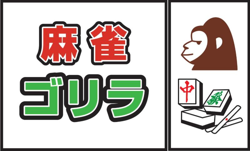 雀荘 麻雀ゴリラの店舗ロゴ