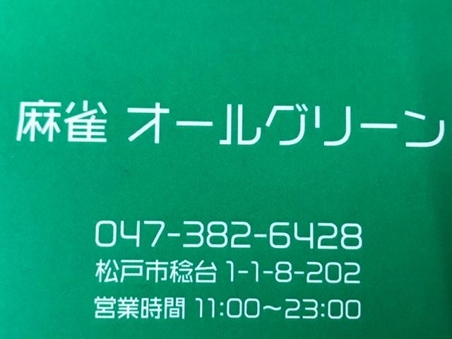 雀荘 オールグリーンの店舗ロゴ
