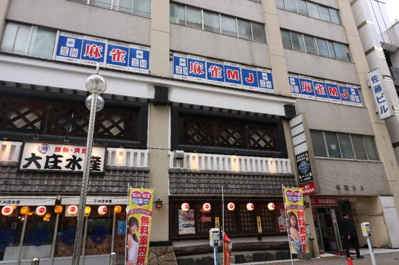 雀荘 麻雀CLUB MJの店舗写真1