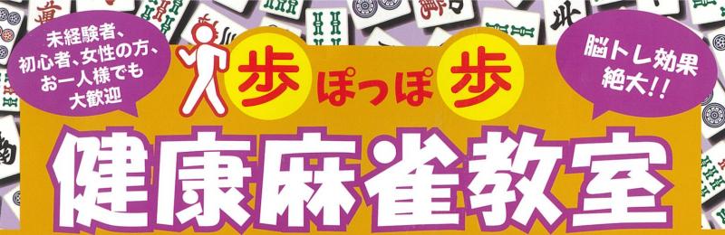 雀荘 歩ぽっぽ歩健康麻雀教室の店舗ロゴ