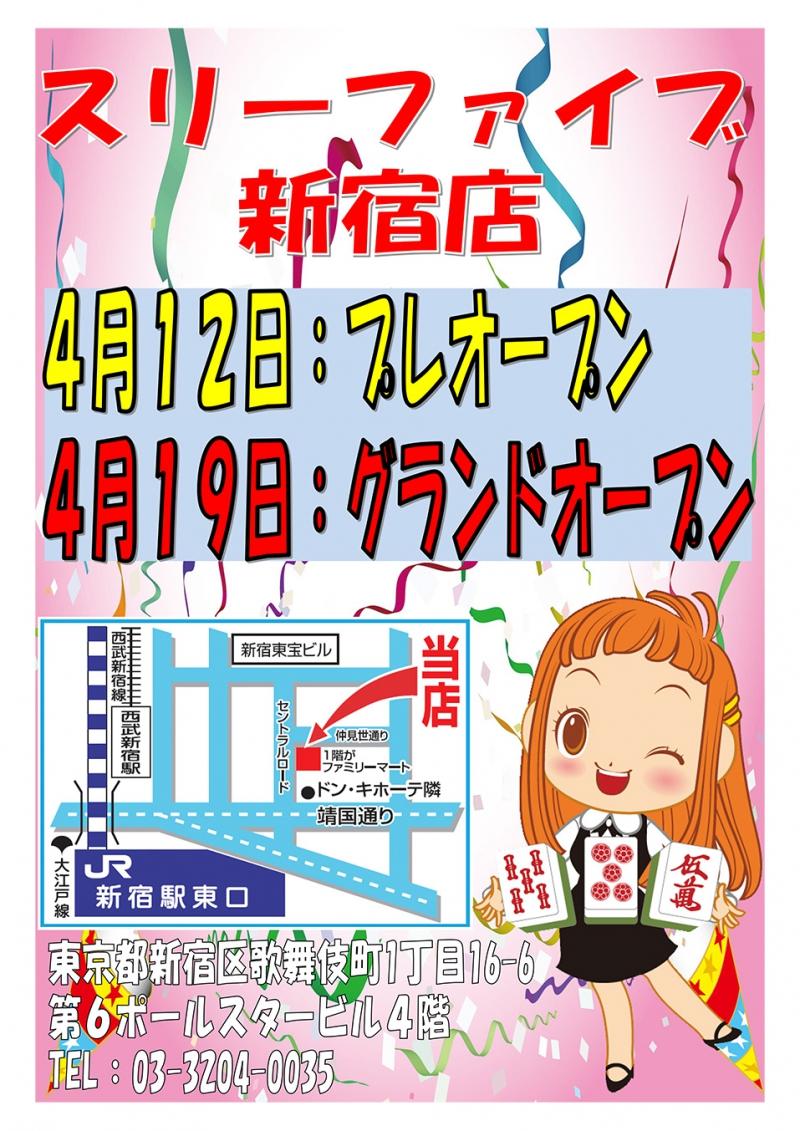 雀荘 スリーファイブ 新宿店の店舗写真1