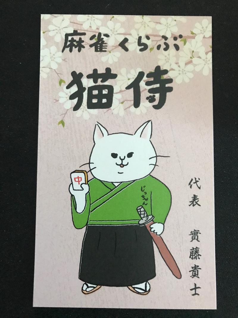 雀荘 麻雀くらぶ 猫侍の店舗ロゴ