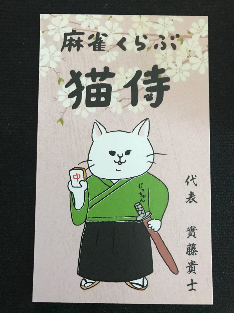 宮崎県で人気の雀荘 麻雀くらぶ 猫侍