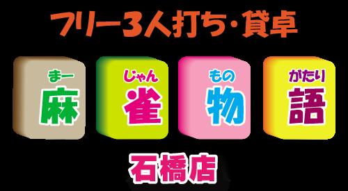 雀荘 麻雀物語 石橋店の店舗ロゴ