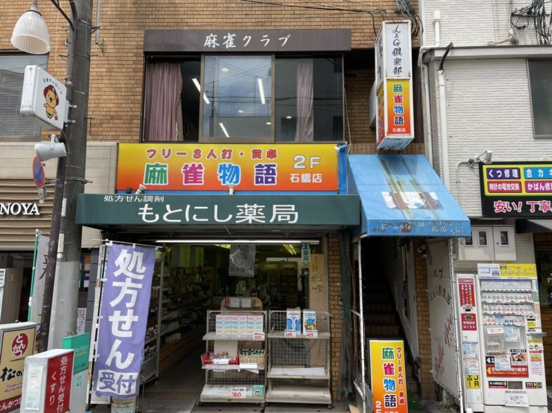 雀荘 麻雀物語 石橋店の店舗写真2