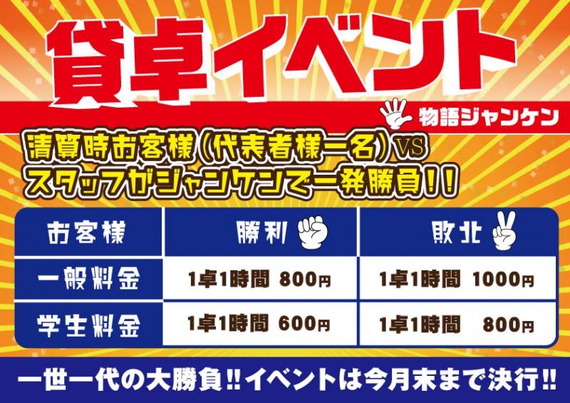 雀荘 麻雀物語 石橋店のイベント写真