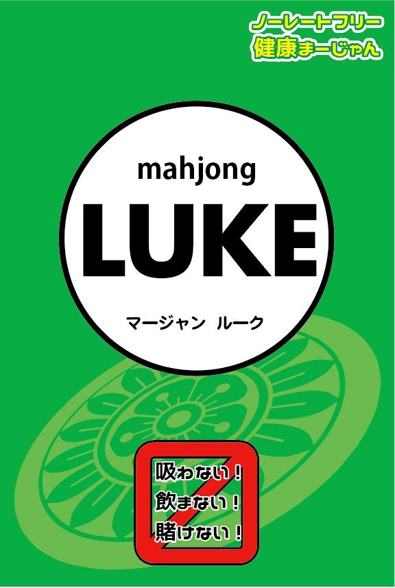 雀荘 mahjong LUKE(マージャン・ルーク)の店舗ロゴ