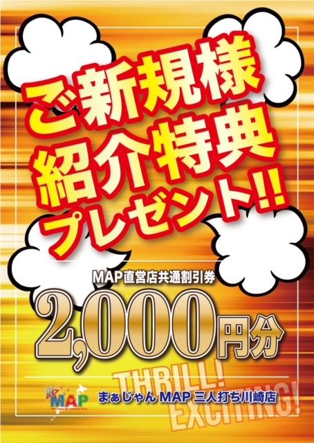 雀荘 まぁじゃんMAP 三人打ち川崎店のイベント写真4