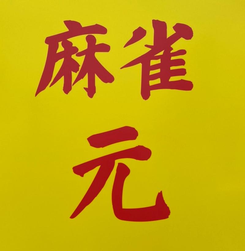 雀荘 麻雀 元の店舗ロゴ
