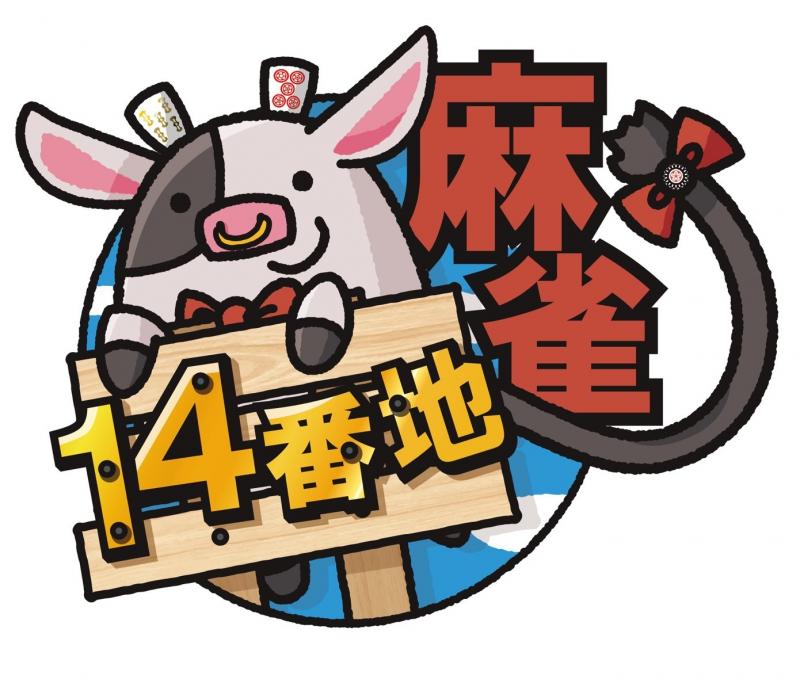 雀荘 麻雀14番地の店舗ロゴ