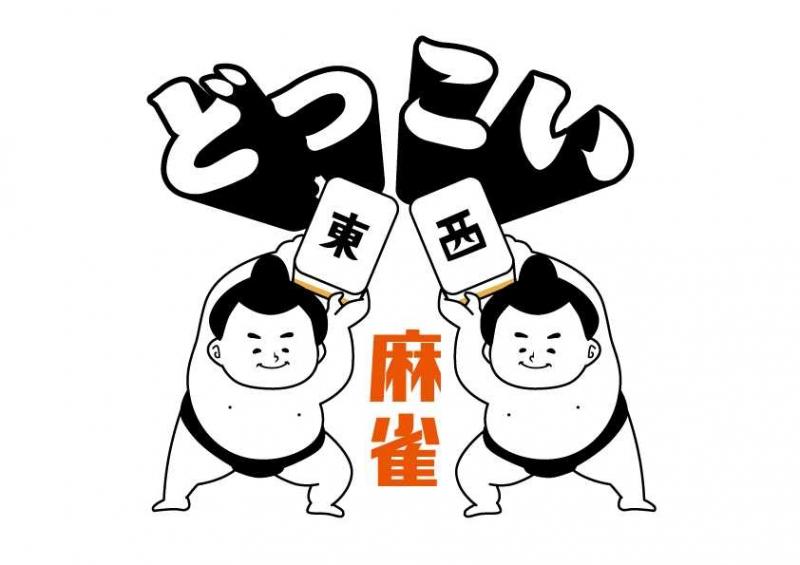 愛知県で人気の雀荘 どっこい