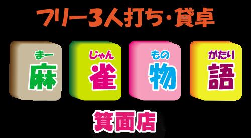 雀荘 麻雀物語 箕面店の店舗ロゴ