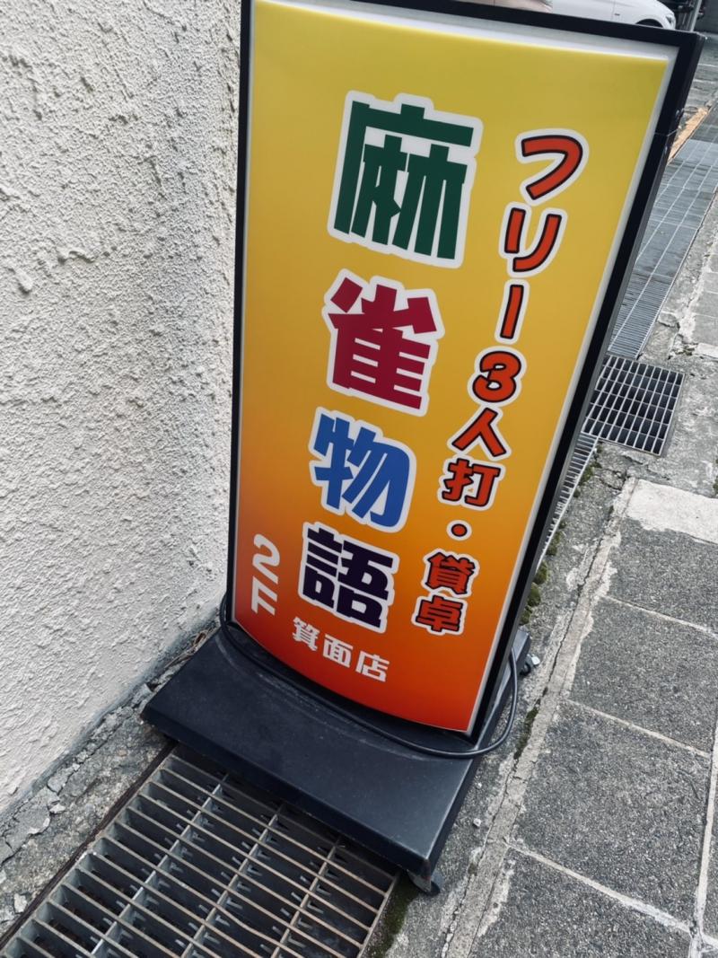 雀荘 麻雀物語 箕面店の写真2