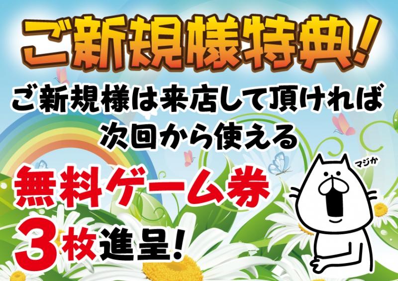 雀荘 麻雀物語 箕面店のイベント写真