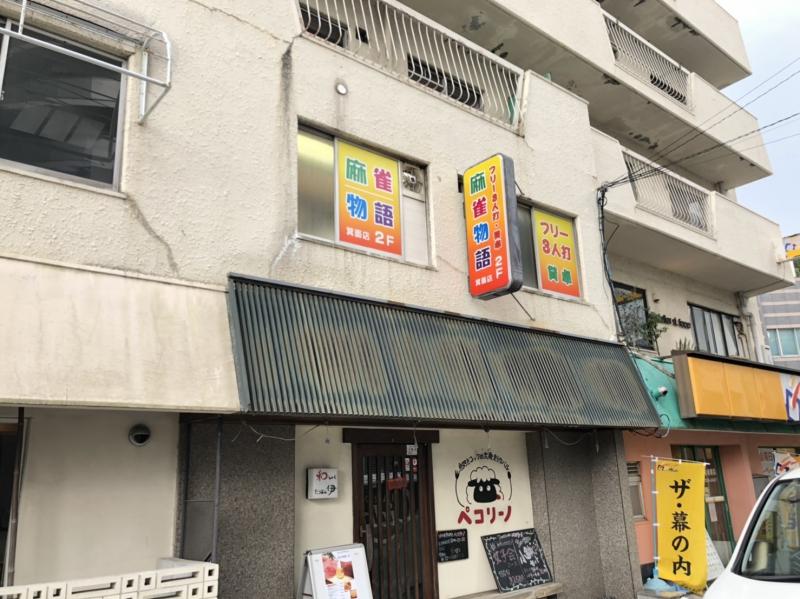 雀荘 麻雀物語 箕面店の写真3
