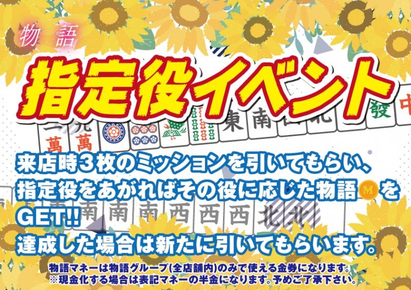 雀荘 麻雀物語 箕面店のイベント写真1