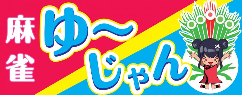 雀荘 麻雀 ゆ~じゃんの店舗ロゴ