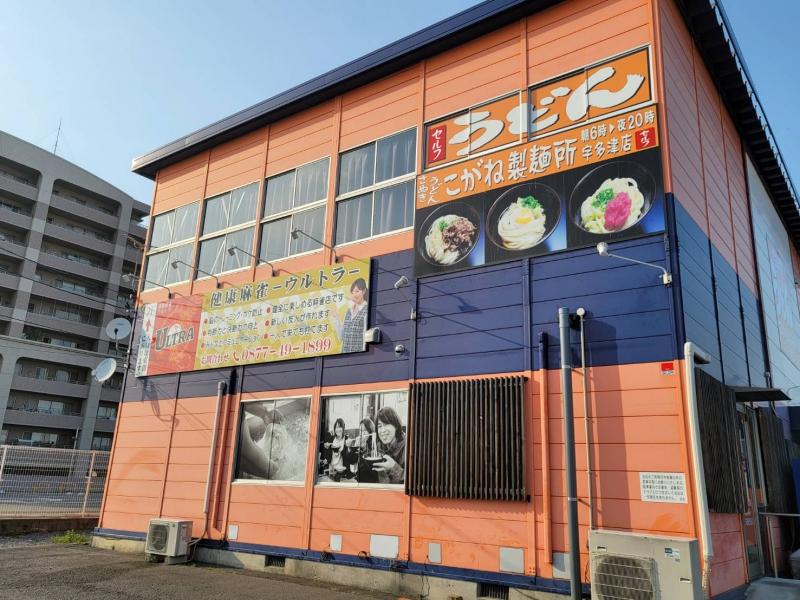 香川県で人気の雀荘 健康麻雀ウルトラ