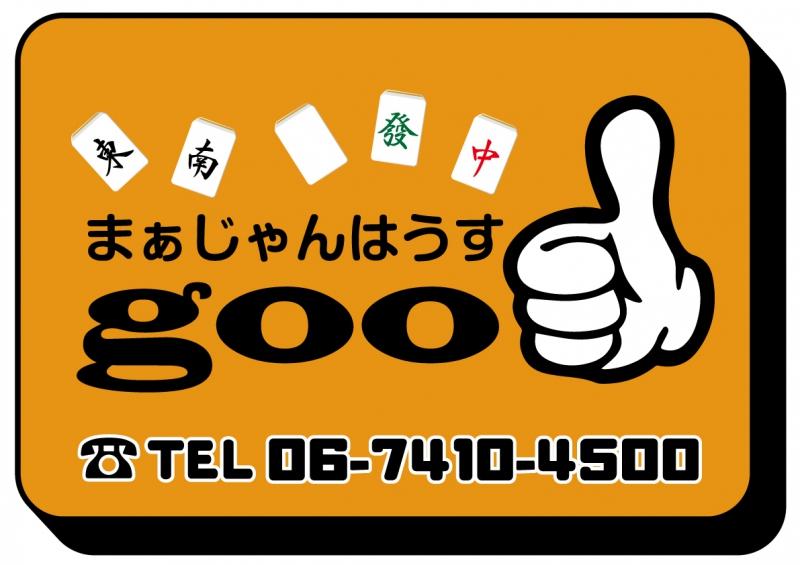 雀荘 まぁじゃんはうすgooの店舗ロゴ