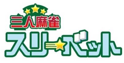 雀荘 三人麻雀 スリーベットの店舗ロゴ