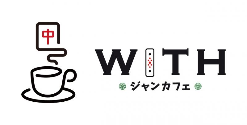 愛知県で人気の雀荘 ジャンカフェ WITH