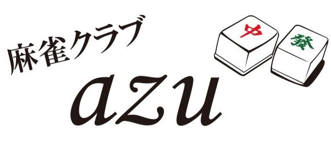 雀荘 麻雀クラブ azuの写真