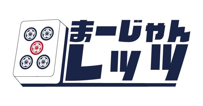 大阪府で人気の雀荘 まーじゃんレッツ布施店