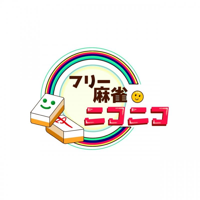 雀荘 フリー麻雀ニコニコの店舗ロゴ