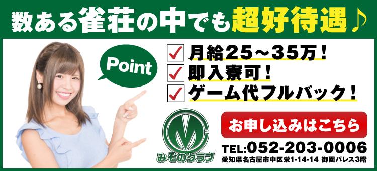 名古屋の雀荘「みそのクラブ」求人大募集!