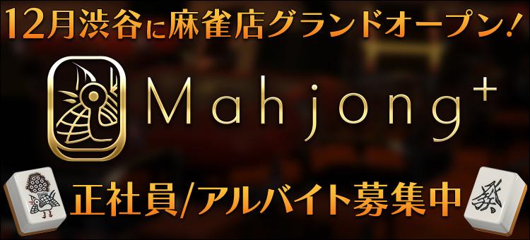 Mahjong+ 求人募集中!