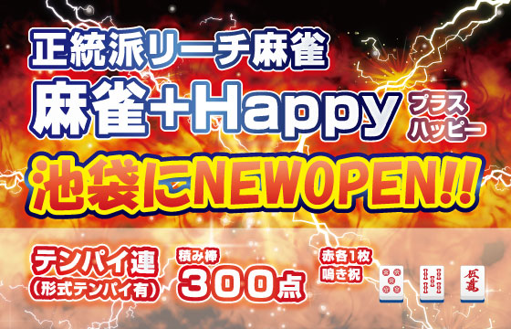 麻雀+Happy 求人募集中!