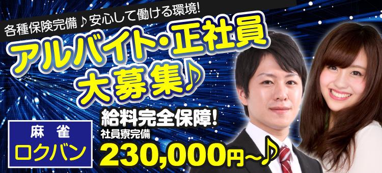 大阪 雀荘 ロクバン求人大募集!