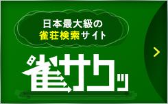 日本最大級の雀荘検索サイト「雀サクッ」