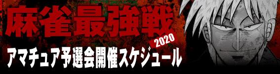 麻雀 最強 戦 2020 動画